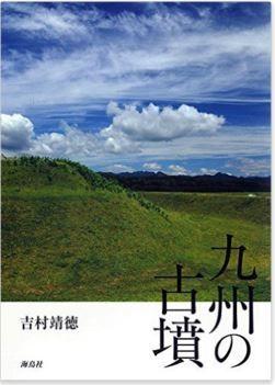 吉村靖徳『九州の古墳』 - 個性豊かなキュウシュウノコフンを現役の発掘技師が案内のキャプチャー