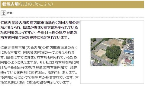 仁徳天皇陵の陪塚「収塚古墳」の築造当時の葺石と前方部確認、ニュースまとめ - 堺市のキャプチャー