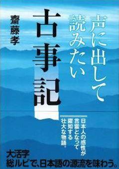 齋藤孝『声に出して読みたい古事記』 - 日本人の感性が言霊となって躍如するのキャプチャー
