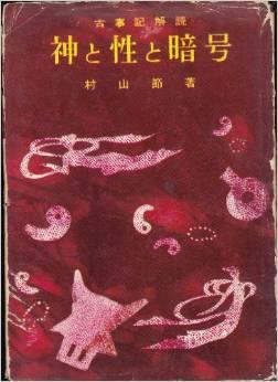 村山節『神と性と暗号―古事記解読』 - 1956年刊行、男女性器の神忌語分布表などものキャプチャー