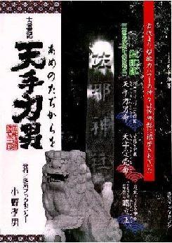 小野孝男『古事記 天手力男』 - アメノタヂカラオが坐した佐那縣発の古事記のキャプチャー