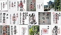 大滝神社(多賀町)の御朱印