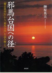 榊腹英夫『邪馬台国への径: 『魏志東夷伝』から「邪馬台国」を読み解こう』のキャプチャー