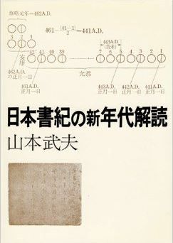 日本書紀の新年代解読 (1979年)