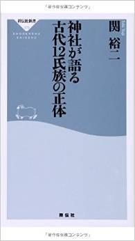 関裕二『神社が語る 古代12氏族の正体(祥伝社新書)』 - 改竄された古代史を神社から読み解くのキャプチャー