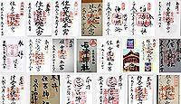 住吉神社(下関)の御朱印