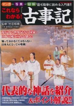 『これならわかる!『古事記』―現存する世界最古の国家・日本の成り立ちを知る!!』のキャプチャー