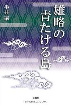 半井肇『雄略の青たける島』 - 残虐さの反面、情趣すぐれた歌を残す雄略天皇の物語のキャプチャー