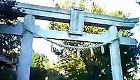 八重垣稲荷神社 東京都小金井市中町のキャプチャー