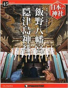 週刊 日本の神社 2014年 12/23号 [分冊百科]