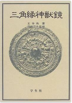 王仲殊『三角縁神獣鏡』 - 呉の渡来工人製作説を展開し、学界に大きな衝撃を与えた書のキャプチャー