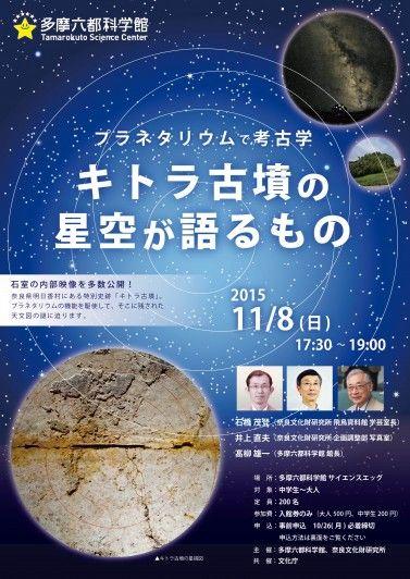 多摩六都科学館でキトラ古墳の星空「プラネタリウムで考古学」を開催 - 2015年11月8日のキャプチャー