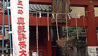 真徳稲荷神社 東京都千代田区神田司町