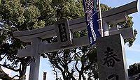 春日神社 大阪府大阪市東淀川区上新庄のキャプチャー