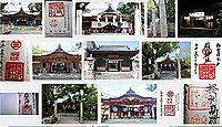 稲爪神社の御朱印