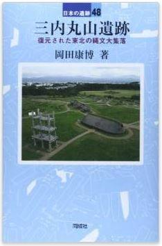 岡田康博『三内丸山遺跡: 再現された縄文大集落 (日本の遺跡)』のキャプチャー