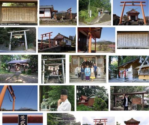 荒武神社 宮崎県西都市荒武のキャプチャー