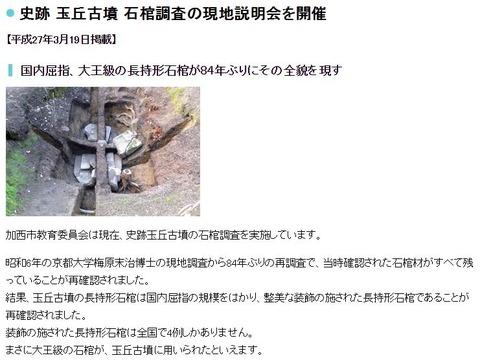 兵庫・加西の玉丘古墳で84年ぶりに再調査、巨大かつ精緻な「大王級」の長持形石棺を確認のキャプチャー