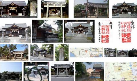 阿羅波比神社 島根県松江市外中原町38