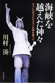 川村湊『海峡を越えた神々: アメノヒボコとヒメコソの神を追って』 - 天孫降臨と騎馬民族説のキャプチャー