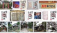 石船神社(村上市)の御朱印