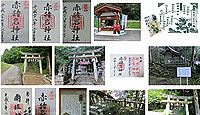 赤猪岩神社 鳥取県西伯郡南部町寺内の御朱印