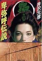 卑弥呼伝説 (集英社文庫)