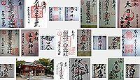 石園座多久虫玉神社の御朱印