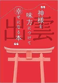 "Myu『"" 神様を味方につけて幸せになる本 ""』 - 出雲大社&近郊の神社の魅力と隠れ名所のキャプチャー"