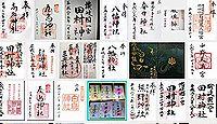 高松神社(御前崎市)の御朱印