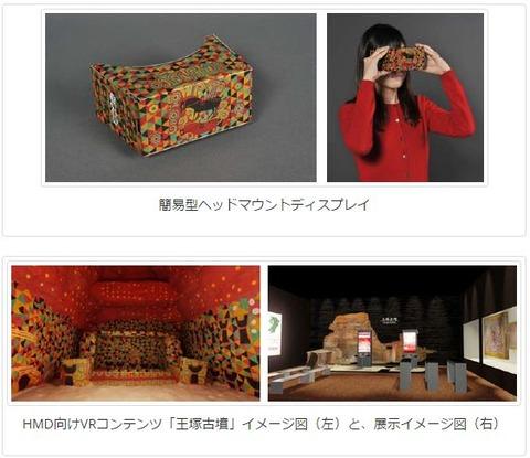 九州国立博物館と凸版印刷、特別史跡「王塚古墳」の石室内を鑑賞する簡易型ヘッドマウントディスプレイ用VRコンテンツを共同で開発 - 九州国立博物館