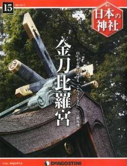 日本の神社 15号 (金刀比羅宮) [分冊百科]