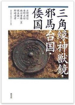 石野博信など『三角縁神獣鏡・邪馬台国・倭国』 - 纒向遺跡や箸墓とのかかわりは?のキャプチャー