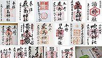 厳島神社(松山市)の御朱印