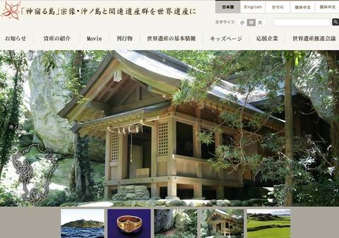 2015年7月28日に2017年世界遺産国内候補を決定、産経新聞は「宗像・沖ノ島」が有力とのキャプチャー
