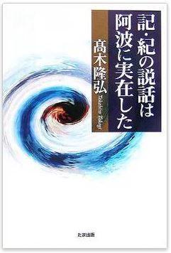 高木隆弘『記・紀の説話は阿波に実在した』 - 記紀神話は『倭人伝』邪馬台国を示唆する物語のキャプチャー