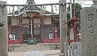 日吉神社(大阪市) - 平安期に淀川氾濫を鎮めるために創建、7月中旬の例大祭ではお渡り