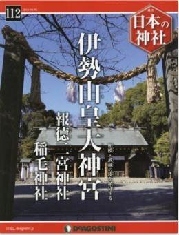 『日本の神社全国版(112) 2016年 4/5 号 [雑誌]』 - 相模・武蔵の湊を鎮守する、神奈川県のキャプチャー