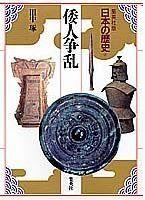 田中琢『倭人争乱 (日本の歴史)』 - 再びクローズ・アップされた邪馬台国・卑弥呼のキャプチャー