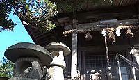 荒砂神社 鳥取県岩美郡岩美町浦富のキャプチャー