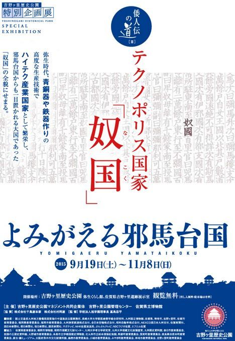 吉野ケ里歴史公園で特別企画展「よみがえる邪馬台国」、九州説VS近畿説のフォーラムものキャプチャー
