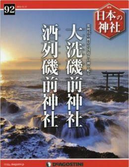 『日本の神社全国版(92) 2015年 11/17 号 [雑誌]』 - 国造りの神、茨城県の両磯前神社のキャプチャー