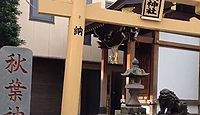 矢来町秋葉神社 東京都新宿区矢来町