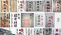 櫻井神社(堺市)の御朱印