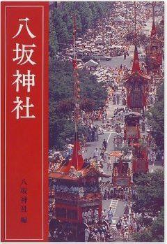 八坂神社『八坂神社』 - 「祇園御霊会」から「祇園祭」へ、スサノヲと牛頭天王の秘密のキャプチャー