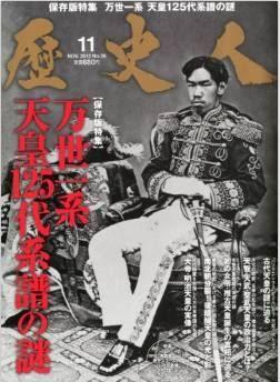 『歴史人 2012年 11月号 [雑誌]』 - 万世一系 天皇125代系譜の謎、古代から近代までのキャプチャー