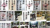十二所神社(鎌倉市)の御朱印