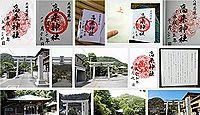 高来神社の御朱印