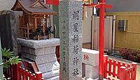 明星稲荷神社 東京都中央区日本橋小網町のキャプチャー
