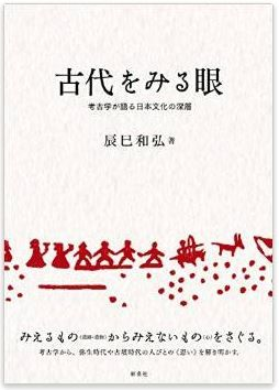 辰巳和弘『古代をみる眼―考古学が語る日本文化の深層』 - 古代の人びとの《思い》のキャプチャー